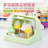 寶寶奶瓶儲存盒母嬰兒奶瓶食品碗筷收納箱餐具防塵保潔翻蓋儲存盒 極客玩家