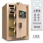 保險櫃 全鋼保險櫃家用大型 入牆指紋密碼保險箱辦公防盜保管櫃床頭入衣櫃T 3色