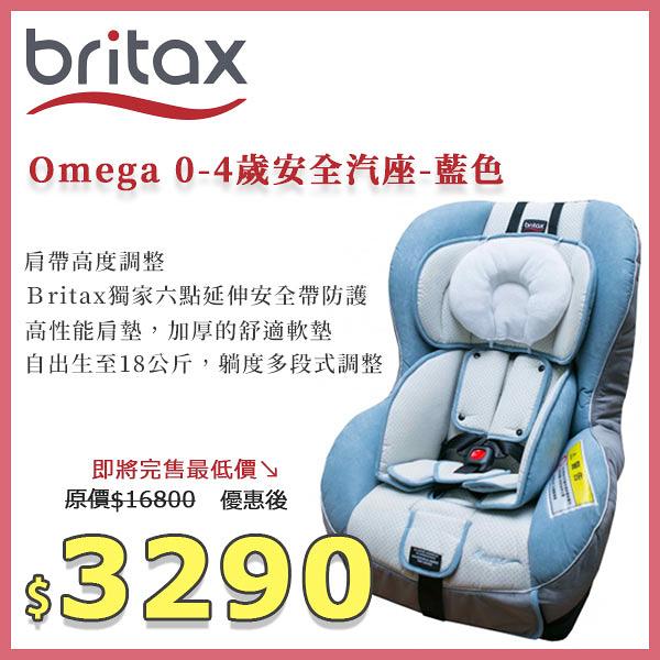 【愛吾兒網購優惠】Britax Omega 0-4歲安全汽車座椅(藍色)(BX90847)