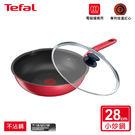Tefal法國特福 極光紅系列28CM不沾小炒鍋+玻璃蓋