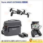 含電池3顆+相機包+遙控器 派諾特 Parrot ANAFI EXTENDED 摺疊 空拍機 套裝 公司貨 垂直俯仰相機 4K