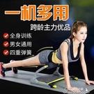 健腹器 收腹機懶人健腹器多功能仰臥起坐輔助器腹肌神器健身機全能塑身 快速出貨