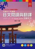 (二手書)日文閱讀與翻譯(外語群日語類)2016年版含解析本-升科大四技