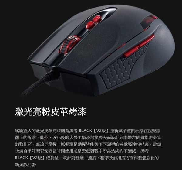 [地瓜球@] 曜越 Tt eSPORTS BLACK V2 黑者 雷射 電競 滑鼠