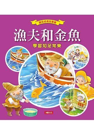 漁夫和金魚