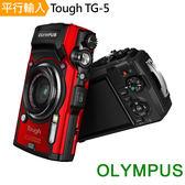OLYMPUS Tough TG-5 定義強悍防水機*(中文平輸)-送桌上型腳架+多功能讀卡機+清潔組+保護貼