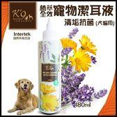 『寵喵樂旗艦店』K'9 NatureHolic天然無毒洗劑專家》植萃全效潔耳液(犬貓適用)180ml
