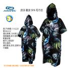 [ Aropec ] 時尚速乾 毛巾衣 黑色叢林 浴巾披風 游泳 衝浪 SUP 適用;蝴蝶魚戶外