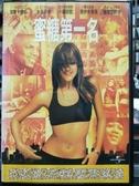 挖寶二手片-D46-正版DVD-電影【蜜糖第一名】-潔西卡雅柏 米基菲佛 小羅密歐 喬伊布萊恩(直購價)