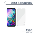 LG X Power 非滿版高清亮面保護貼 保護膜 螢幕貼 軟膜 不碎邊