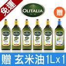 【 Olitalia 奧利塔 1L 】純橄欖油x5瓶+贈玄米油x1瓶 (1000ml*6瓶)
