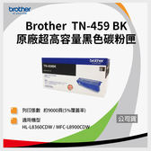 brother TN-459 BK 超高容量碳粉匣 /適用 Brother HL-L8360CDW/MFC-L8900CDW