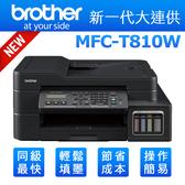 【多送黑墨1罐】 MFC-T810W無線網路傳真複合機【機+原廠5罐墨水】