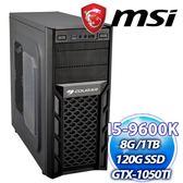 微星Z390平台【江湖元帥】Intel i5-9600K【6核/6緒】 8G/1TB/微星GTX1050TI獨顯 電競機【刷卡分期價】