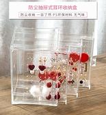 耳環盒子透明整理耳釘首飾項鍊收納盒韓國亞克力耳飾飾品防塵掛架