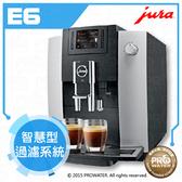 【水達人】JURA E6全自動咖啡機(霧銀黑色)