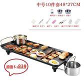 (中秋節價)台灣專用110V 無煙不粘 電烤盤 家用電燒烤爐室內燒烤機電 燒烤鍋