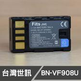 JVC BNVF908 BN-VF908 VF808  日製電芯 台灣世訊 副廠鋰電池 (一年保固)