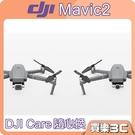 DJI Care 隨心換(Mavic 2...