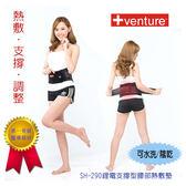 【+venture】鋰電支撐型腰部熱敷墊SH-290S