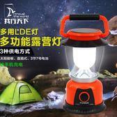 新款戶外露營燈多功能LED野營燈可充電太陽能營地燈USB充電帳篷燈-享家生活館