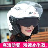 頭盔 百利得電動機車頭盔男夏季機車頭盔女四季雙鏡片防霧安全帽 米蘭街頭