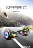 宜風電動扭扭車雙輪兒童智能自平衡代步車成人兩輪體感思維平衡車QM『櫻花小屋』