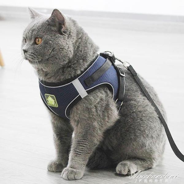 夏季透氣遛貓繩子貓咪牽引繩防掙脫背心式胸背帶寵物幼貓小貓專用 黛尼時尚精品