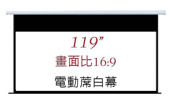 《名展影音》JK國際知名品牌 家用16:9 蓆白 劇院電動布幕電動銀幕119吋送RF遙控器