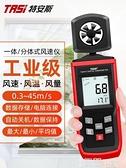 測風儀 風速儀風速測量儀測風儀高精度風速計手持式風力傳感器風量測試儀 【99免運】