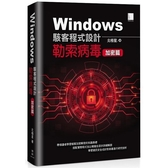 Windows駭客程式設計:勒索病毒加密篇