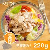 《適合露營/野餐》元榆煙燻甘蔗雞(土雞)-手撕雞/220g