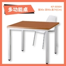 KP-9090H 多功能桌 櫸木 洽談桌 辦公桌 不含椅子 學校 公司 補習班 書桌 會議桌 桌子