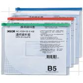 [奇奇文具]【三燕 COX 資料套】NO.153H B5 (橫) 透明資料套/拉鍊袋/文件袋/資料袋