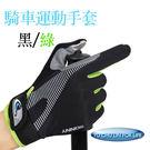 騎車運動觸控手套,防曬手套,黑綠...