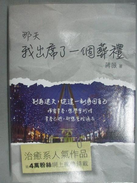 【書寶二手書T7/心靈成長_GBI】那天,我出席了一個葬禮(特別版)_蔣薇