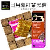 【 阿華師茶業】日月潭紅茶(125g/盒)《美妍小黑糖隨手包》