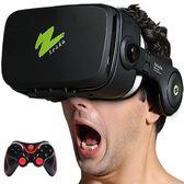 小宅Z4Vr眼鏡4D虛擬現實Rv蘋果手機專用頭戴式3D眼睛Ar一體機【全館88折起】