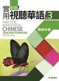 新版實用視聽華語(3):教師手冊(第三版)