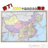 拼圖 中國地圖拼圖1000成人木質世界地圖地理益智500創意1500掛墻禮物 500片 居優佳品