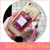 【萌萌噠】三星 Galaxy S6 / S6Edge /Plus 創意流沙香水瓶保護殼 水鑽閃粉亮片 軟殼 手機殼 附掛繩