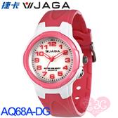 JAGA 捷卡 AQ68A-DG 繽紛炫麗 多功能防水錶 多功能電子錶 運動錶 中性錶/手錶 白粉色