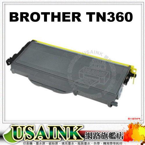 下殺~USAINK☆Brother TN-360 / TN360 相容碳粉匣 DCP-7030/DCP-7040/HL-2140/HL-2170W/MFC-7340/MFC-7440N/MFC-784..