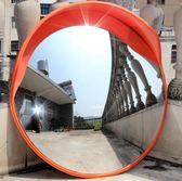 室外道路交通廣角鏡凸面鏡60cm公路反光鏡路口轉彎鏡凹凸鏡防盜鏡IGO  檸檬衣舍