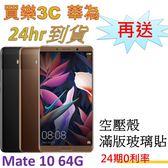 Huawei Mate 10 手機 64G,送 空壓殼+滿版玻璃保護貼,24期0利率,華為 雙卡機