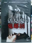 挖寶二手片-C01-055-正版DVD-日片【活見鬼:鬼鄰居】-東原亞希 高味光一郎(直購價)