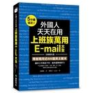 外國人天天在用上班族萬用E-mail大全(5分鐘搞定分類最完整隨套隨用近800篇