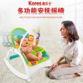 高樂士多功能嬰兒搖搖椅新生嬰幼兒躺椅點電動安撫小搖床哄娃神器 英雄聯盟MBS