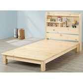 床架 床台 AT-63-15A 松木3.5尺實木雙人床 (不含床墊) 【大眾家居舘】