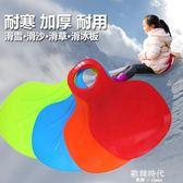 滑雪片加厚滑草片滑沙片成人兒童滑雪板滑雪裝備 歐韓時代.NMS
